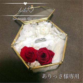 【ありっさ様専用】 リングピロー マライカ ガラスケース ハンドメイド(リングピロー)