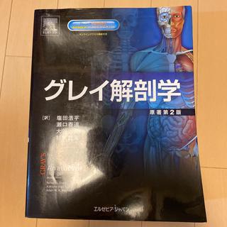 申乃介様専用  グレイ解剖学 原著第2版  +標準生理学第8版(健康/医学)
