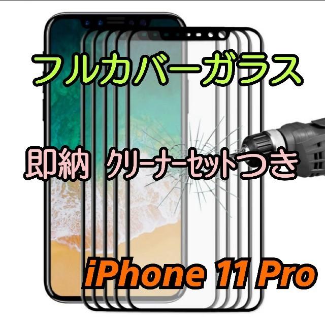 即納!!iPhone 11 Pro  専用 ガラスフィルムの通販 by Rascalist shop|ラクマ