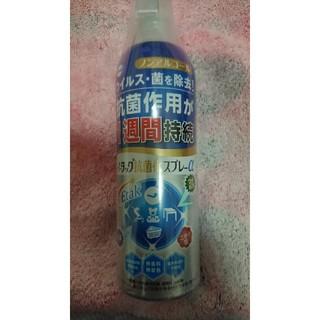 エーザイ(Eisai)のイータック抗菌化スプレー(アルコールグッズ)