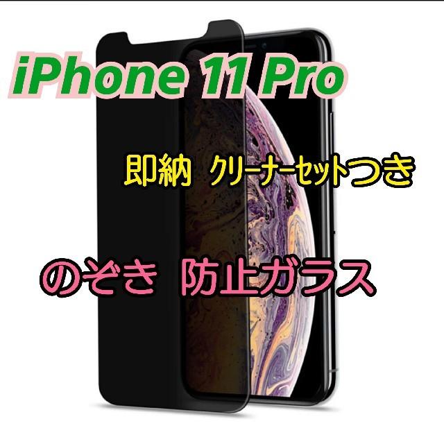 iphone ケース べっ甲 - 覗き見防止/激安/apple/iPhone 11 Pro /ガラスフィルムの通販 by Rascalist shop|ラクマ