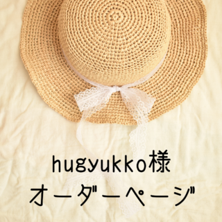 【hugyukko様専用】エコアンダリヤで編んだ麦わら帽子(帽子)