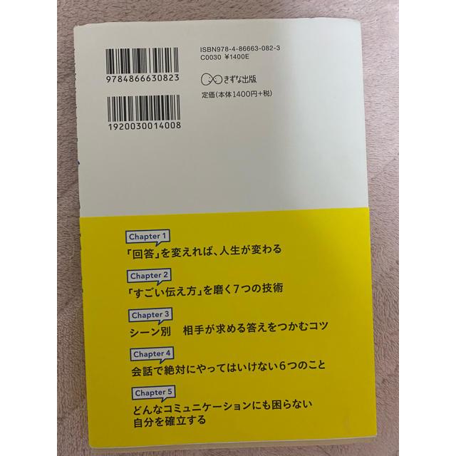 ダイヤモンド社(ダイヤモンドシャ)の♡すごい伝え方♡ エンタメ/ホビーの本(ビジネス/経済)の商品写真