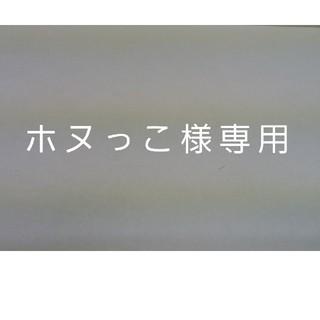 ホヌっこ様専用(その他)