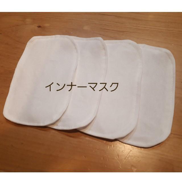 使い捨てマスク市場,インナーパット 4枚 丸角の通販