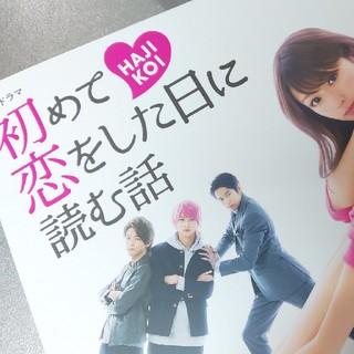 初めて恋をした日に読む話  DVDBOX(TVドラマ)