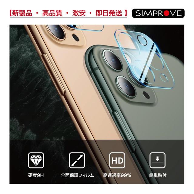 iphone11Pro全面保護カメラフィルム レンズ保護フィルムの通販 by SIMPROVE|ラクマ