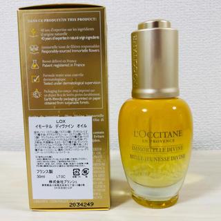 ロクシタン(L'OCCITANE)の【専用】ロクシタン インテンシヴオイル(ブースター/導入液)