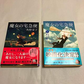 カドカワショテン(角川書店)の魔女の宅急便 小説 角野栄子 魔女宅(文学/小説)