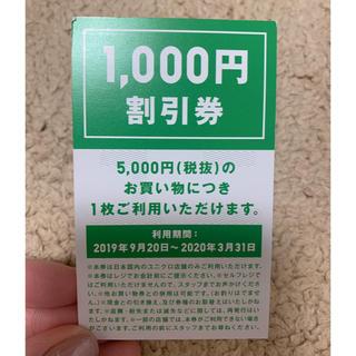 ユニクロ(UNIQLO)のUNIQLO 1000円 割引券(ショッピング)
