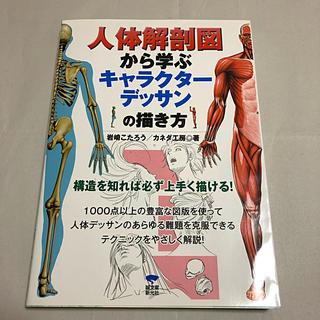 人体解剖図 キャラクターデッサン 参考書(アート/エンタメ)