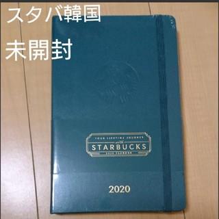 スターバックスコーヒー(Starbucks Coffee)の【未開封】スタバダイアリー 韓国限定 手帳2020(カレンダー/スケジュール)