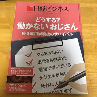 ニッケイビーピー(日経BP)の日経ビジネス 2020.03.16 No.2033(ニュース/総合)