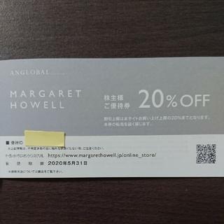 MARGARET HOWELL - マーガレット・ハウエル 株主優待券
