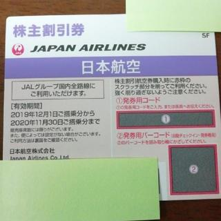 JAL(日本航空) - JAL株主優待券4枚