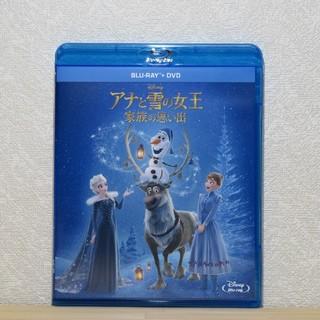 アナトユキノジョオウ(アナと雪の女王)のアナと雪の女王 家族の思い出 DVD(アニメ)