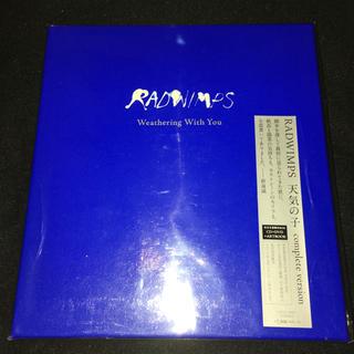 天気の子 CD DVD アートブック(映画音楽)