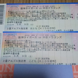 5/9(土)TORACO DAY阪神タイガース チケット 親子ペア