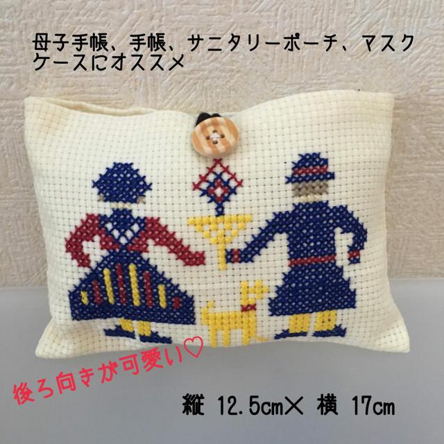 ハンドメイド手縫い刺繍後ろ向きポーチ 母子手帳ケース 通帳ケースの通販
