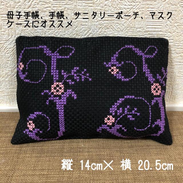 不織布マスク 、 ハンドメイド手縫い刺繍アルファベットポーチ 母子手帳ケース 通帳ケースの通販