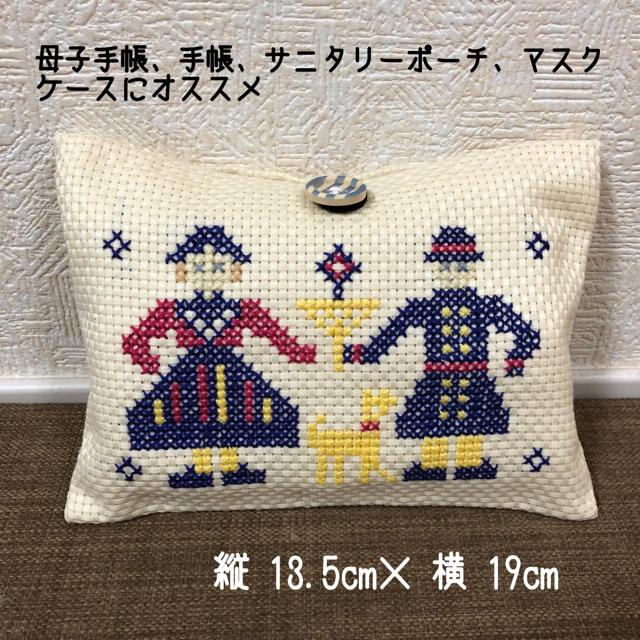 ハンドメイド手縫い刺繍オーナメントポーチ 母子手帳ケース 通帳ケースの通販
