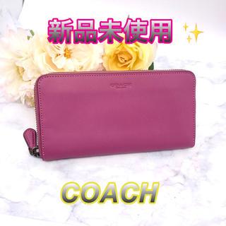 コーチ(COACH)の新品✨COACH✨総牛革ラウンドジップ❤️ピンクパープル長財布❤️(財布)