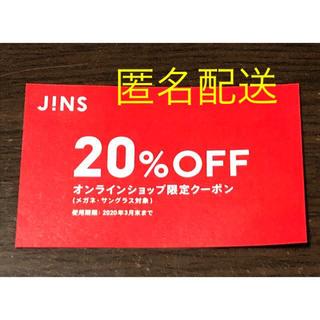 ジンズ(JINS)のJINS★ 20%OFF クーポン 3月末まで オンラインショップ限定(ショッピング)