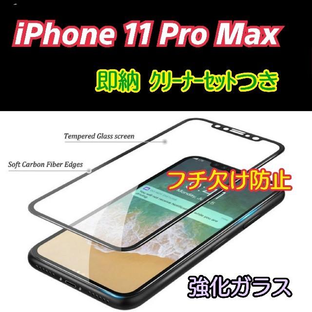ルイヴィトン アイフォン 11 ProMax ケース 人気 | 即納! iPhone  Pro Max 専用 ガラスフィルム の通販 by Rascalist shop|ラクマ