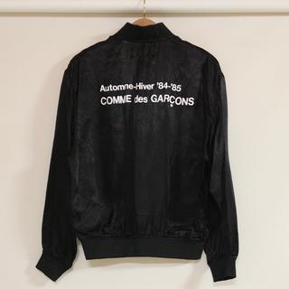 COMME des GARCONS - 新品 コムデギャルソン CDG スタッフブルゾン