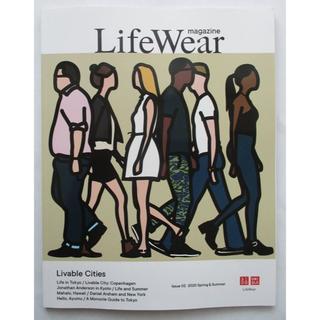 ユニクロ(UNIQLO)の非売品雑誌『LifeWear magazine』2号(2020年春夏号)ユニクロ(ファッション)