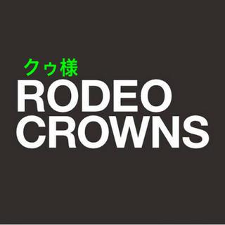 ロデオクラウンズ(RODEO CROWNS)のクゥ様専用(Tシャツ/カットソー(半袖/袖なし))