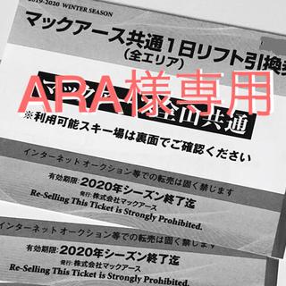 ARA様専用(ウィンタースポーツ)