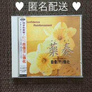 薬奏 〜サブリミナル効果による〜 自信(成功イメージ)強化 CD(ヒーリング/ニューエイジ)