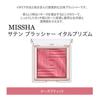 ミシャ(MISSHA)の【MISSHA】サテン ブラッシャー イタルプリズム(ローズブティック)(チーク)