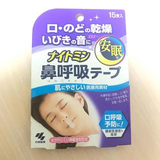 コバヤシセイヤク(小林製薬)のナイトミン 鼻呼吸テープ(口臭防止/エチケット用品)