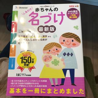 赤ちゃんのしあわせ名づけ 最高の名前が見つかる一冊 最新版(結婚/出産/子育て)