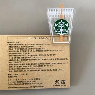 スターバックスコーヒー(Starbucks Coffee)の新品未使用。スターバックス クリップ (その他)