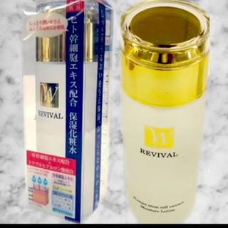 リバイバル(Re:vival)のREVITAL化粧水 ヒト幹細胞エキス配合(化粧水/ローション)
