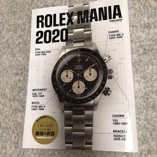 ロレックス(ROLEX)のロレックスマニア 2020 ROLEX MANIA(専門誌)