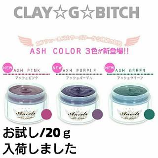 【専用】¥1100 アッシュピンク×1アッシュパープル×1 カラーバター (カラーリング剤)