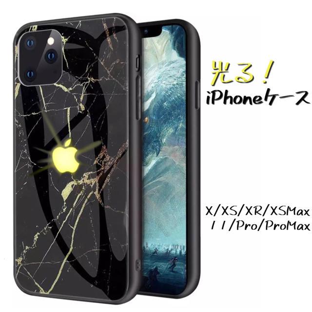 光る  iPhoneケース  11ProMax XSMaxの通販 by ths|ラクマ