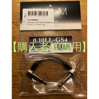 【未使用品】日の出光機製作所 HKM パッチケーブル 0.25mと0.1m(シールド/ケーブル)