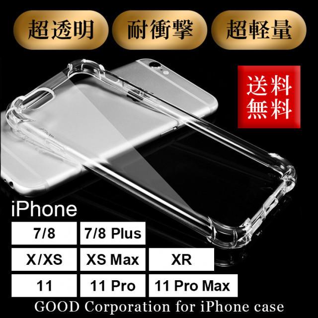 クリアケース iPhone 11 pro XR XS MAX 8 7 Plus の通販 by める's shop|ラクマ