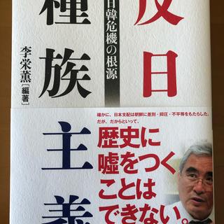 反日種族主義 日韓危機の根源(ノンフィクション/教養)