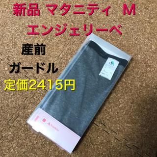 新品 エンジェリーベ マタニティ 産前 インナー  M(その他)