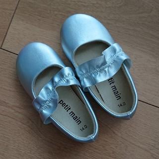 プティマイン(petit main)のaya様専用 プティマインシルバー靴(フラットシューズ)