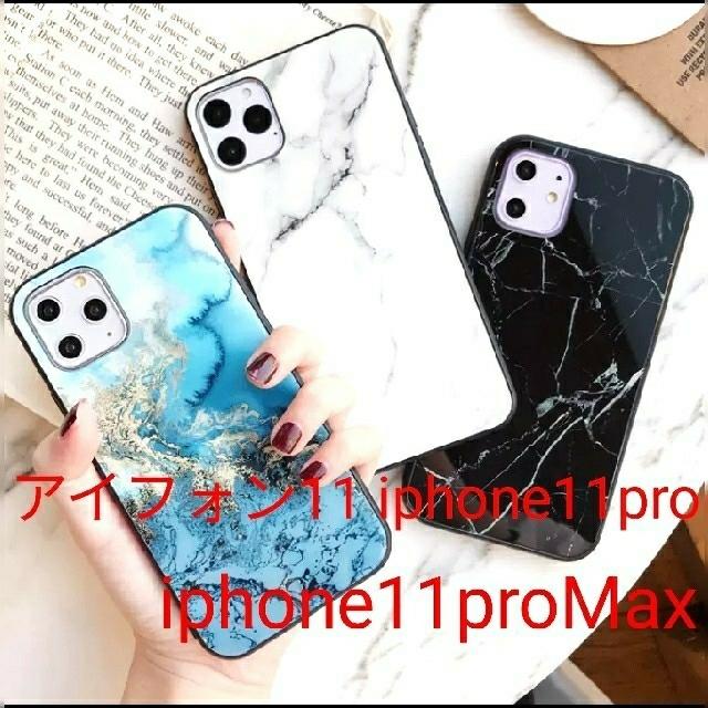 iPhone 11 ケース グッチ - iPhone - アイフォン11 iphone11pro iphone 11proMax大理石2個の通販 by りんか's shop|アイフォーンならラクマ