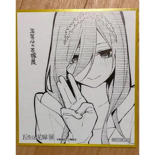 五等分の花嫁展 非売品 入場特典(その他)