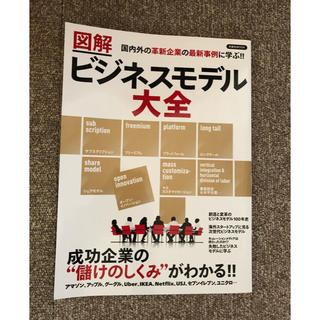 ヨウセンシャ(洋泉社)の図解 ビジネスモデル大全(ビジネス/経済)