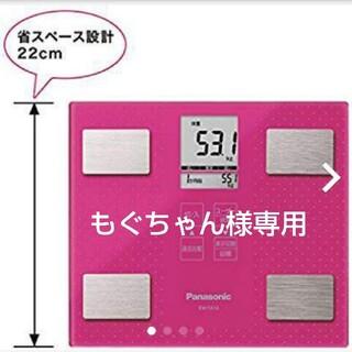 パナソニック(Panasonic)の体重計 パナソニック 体組成計(体重計/体脂肪計)
